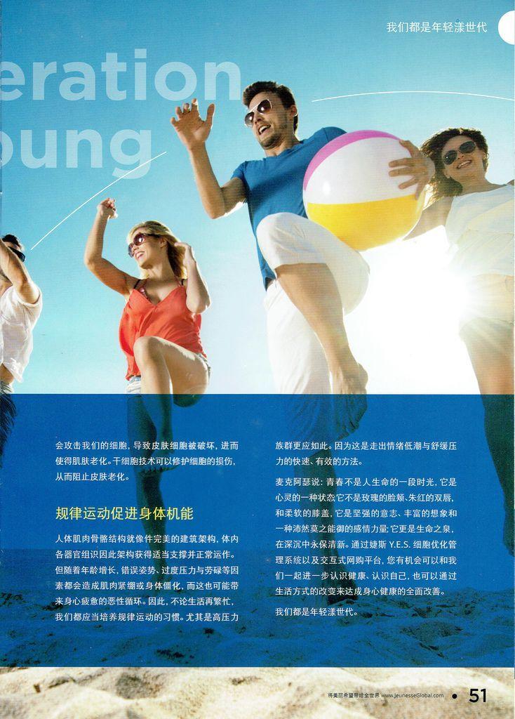 JS-我們都是年輕漾世代-2.jpeg
