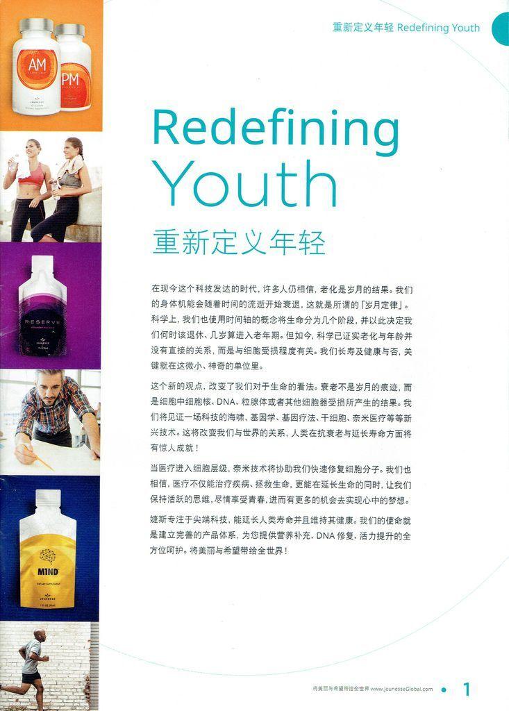 JS-重新定義年輕.jpeg