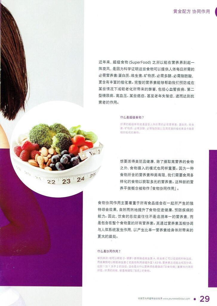 JS-黃金配方&協同作用-2.jpeg