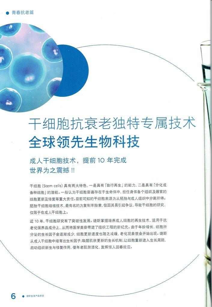 JS-幹細胞抗衰老技術-1.jpeg
