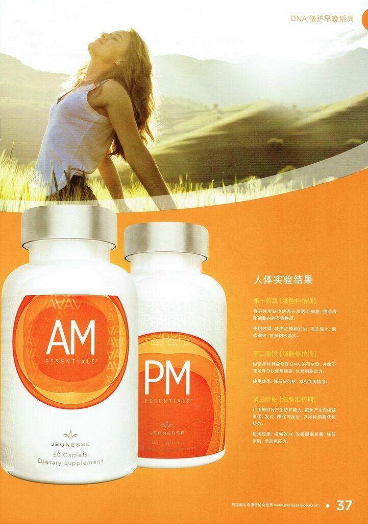 JS-AM%26;PM DNA 修護早晚系列-2.jpeg