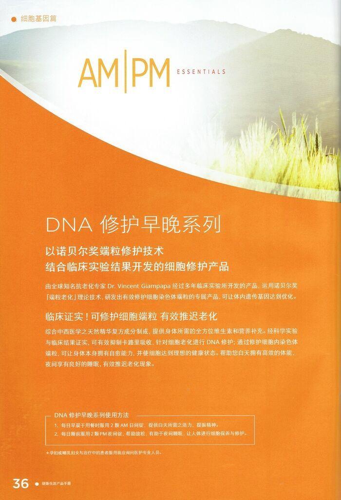 JS-AM%26;PM DNA 修護早晚系列-1.jpeg