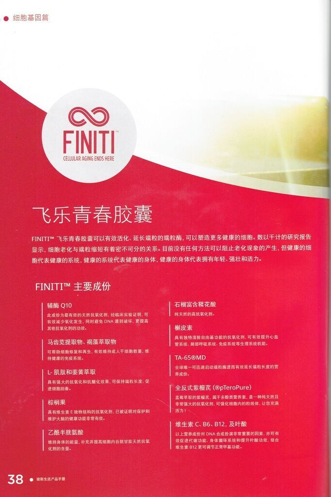 JS-FINITI™飛樂青春膠囊-1.jpeg