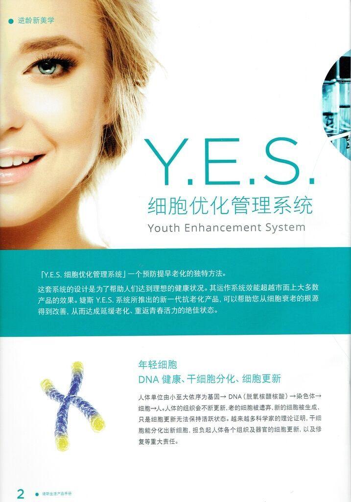 JS-Y.E.S.細胞優化管理系統-1.jpeg