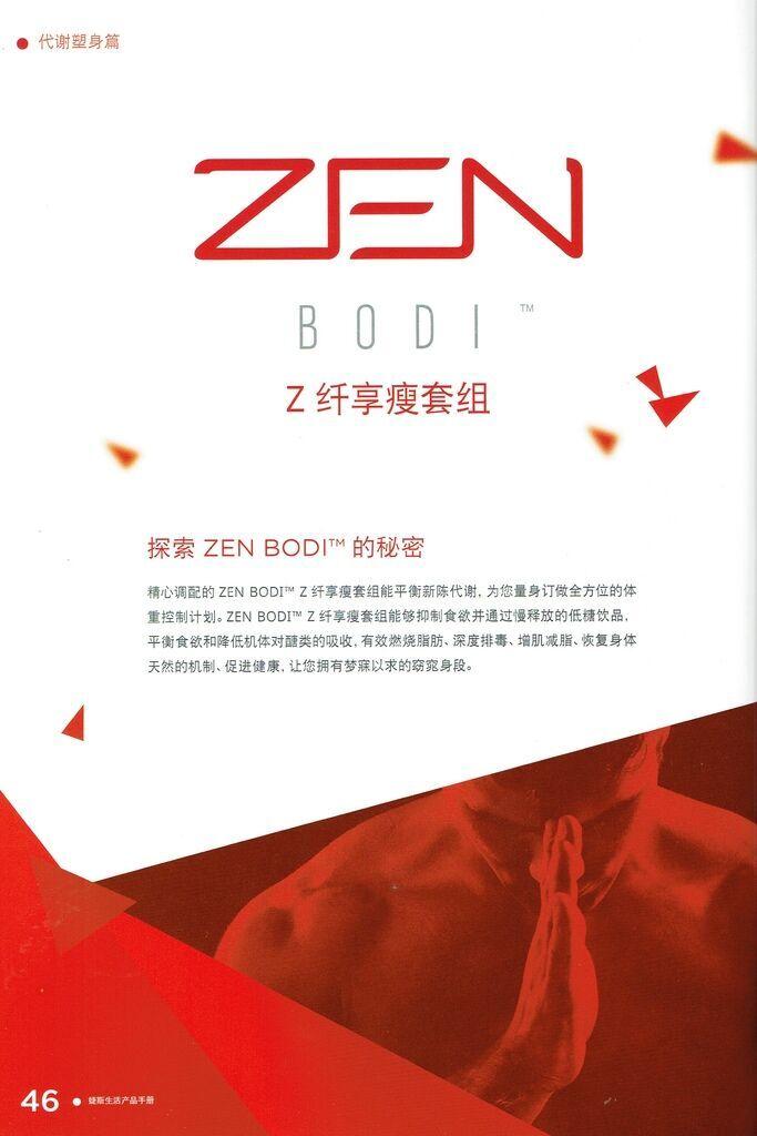 JS-ZEN BODI ™系列-1.jpeg