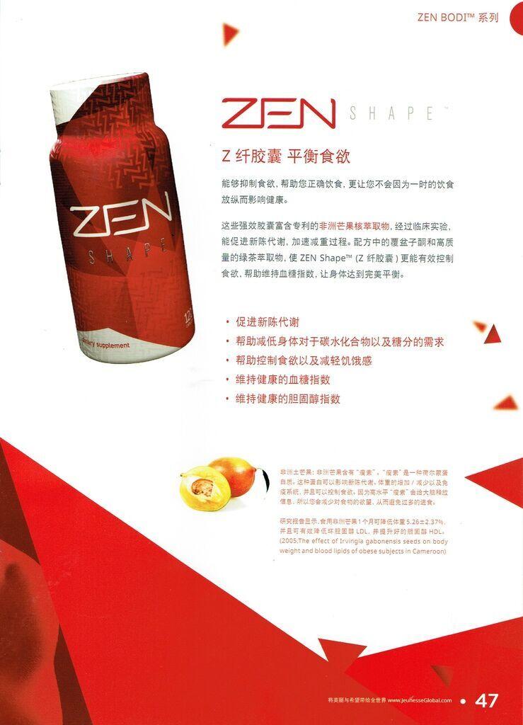 JS-ZEN BODI ™系列-2.jpeg