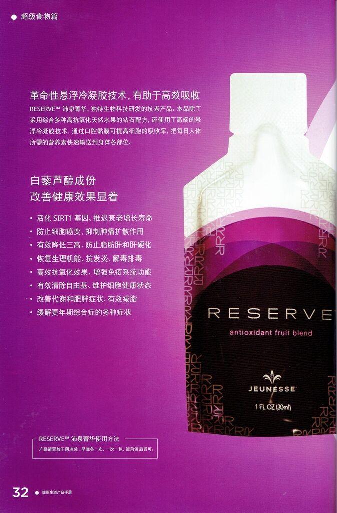 JS-RESERVE™沛泉菁華-3.jpeg
