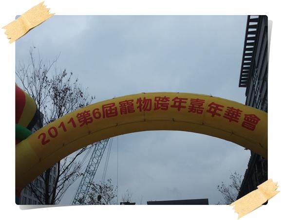 2011寵物嘉年華.jpg