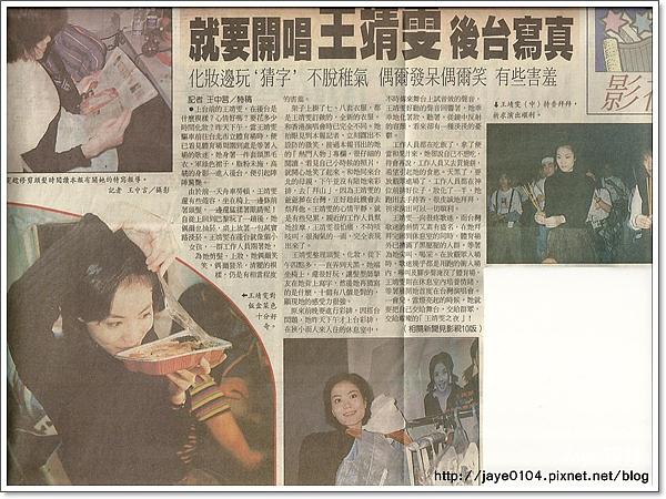 1995王菲台北演唱會 (10).jpg