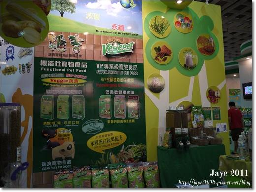 2011寵物展 (13).JPG