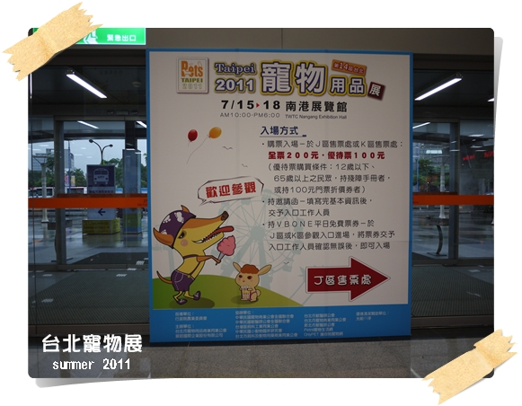 2011寵物展.JPG