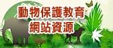 dong_wu_bao_hu_jiao_yu_wang_zhan_zi_yuan_banner.jpg