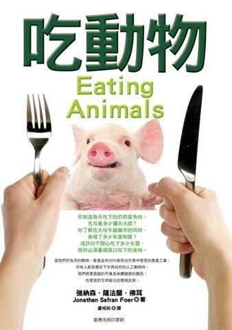 吃動物.jpg