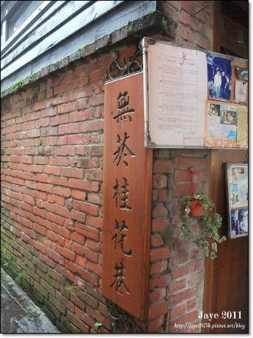 南庄桂花巷 (1).jpg