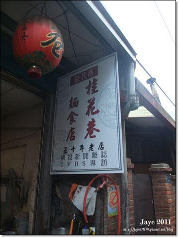 南庄桂花巷 (2).jpg