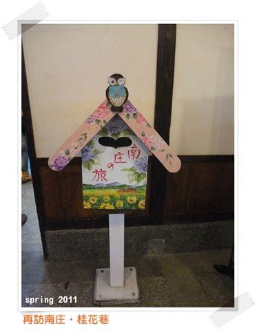 南庄桂花巷.jpg