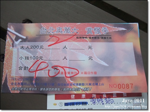 台北奧萬大 (23).jpg