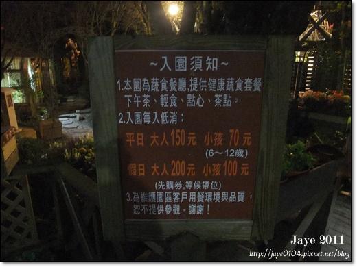 台北奧萬大 (24).jpg