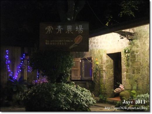 常青農場 (1).jpg
