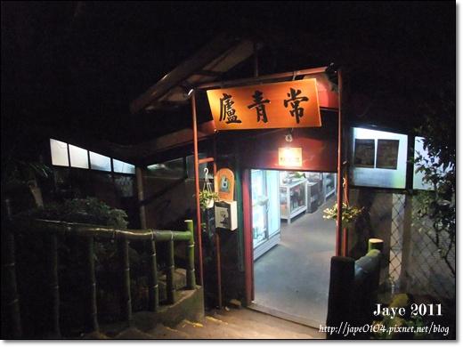 常青農場 (2).jpg
