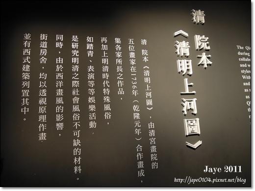 會動的清明上河圖 (6).JPG