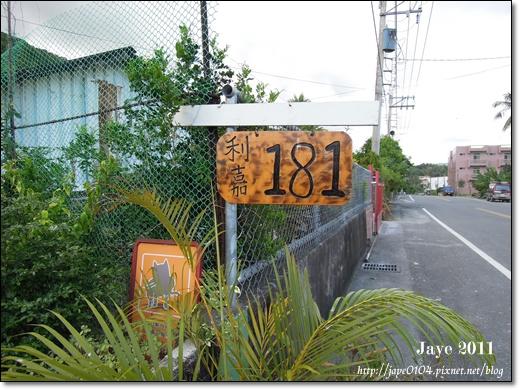 利嘉181.JPG