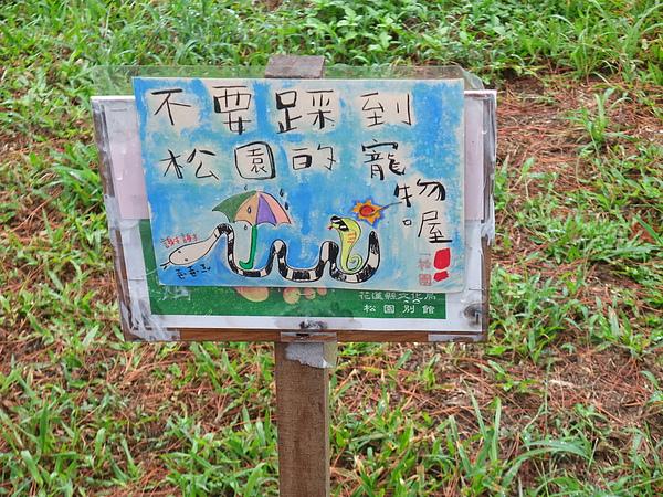 松園別館 (2).jpg