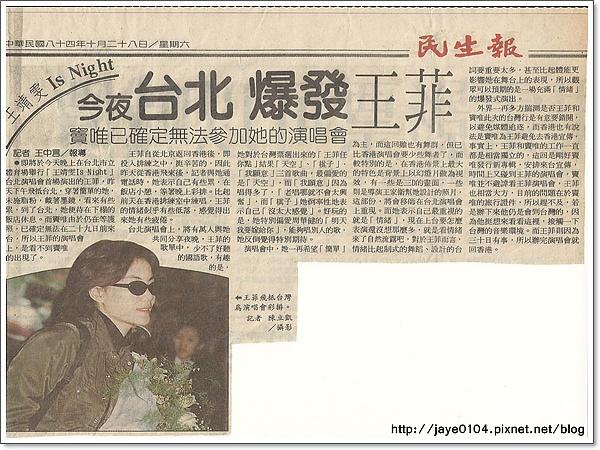 1995王菲台北演唱會 (9).jpg