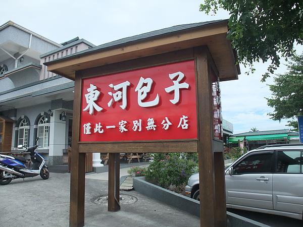 東河包子 (4).jpg