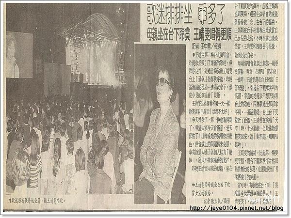 1995王菲台北演唱會 (13).jpg