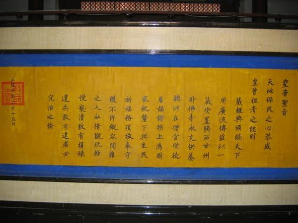 張掖大佛寺