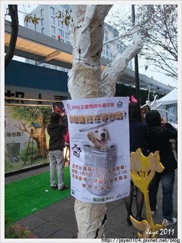 2011寵物嘉年華 (1).jpg