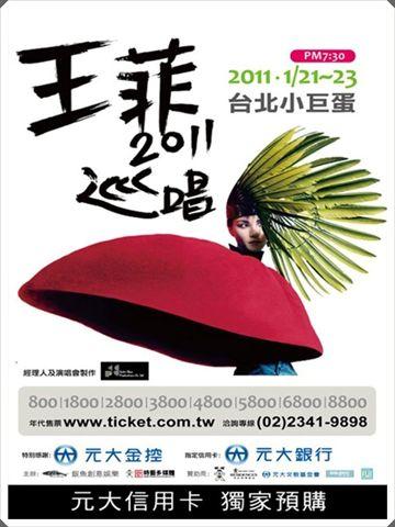 王菲2011巡唱.jpg