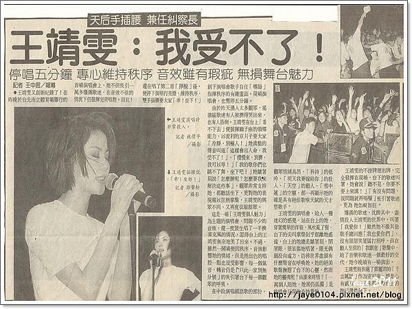 1995王菲台北演唱會 (11).jpg