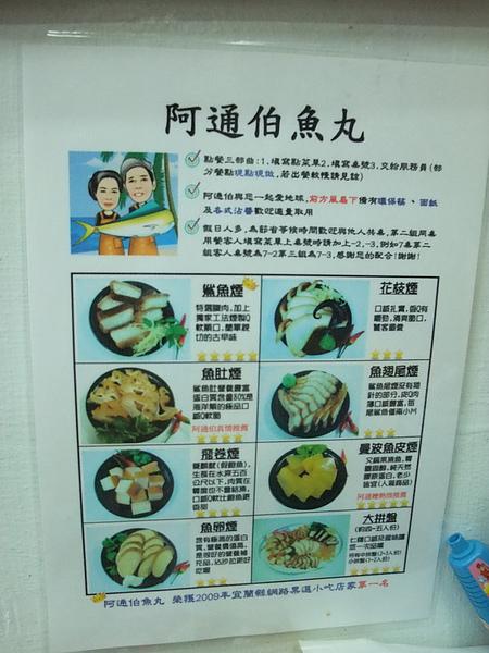 阿通伯魚丸湯 (1).jpg