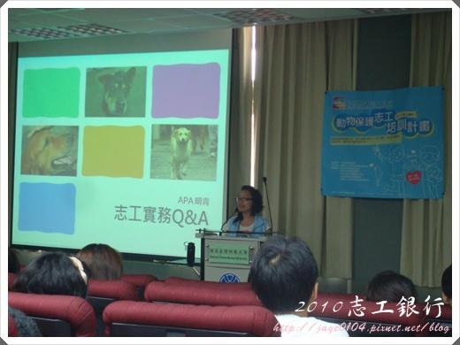 動物保護志工培訓計畫 (17).JPG