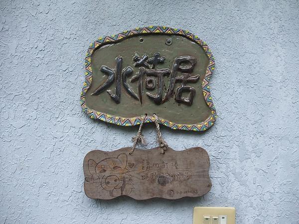 後湖水月 (38).jpg