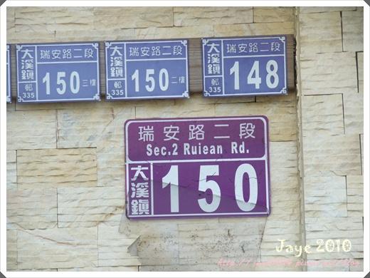 大溪河岸森林農莊 (1).jpg