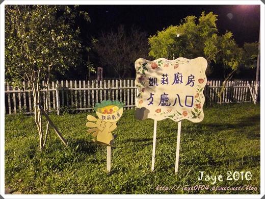大溪河岸森林農莊 (62).jpg