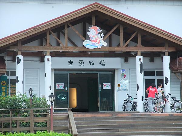 吉蒸牧場 (1).jpg