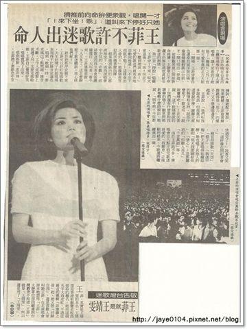 1995王菲台北演唱會 (12).jpg