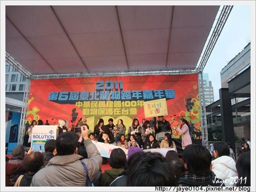 2011寵物嘉年華 (8).jpg
