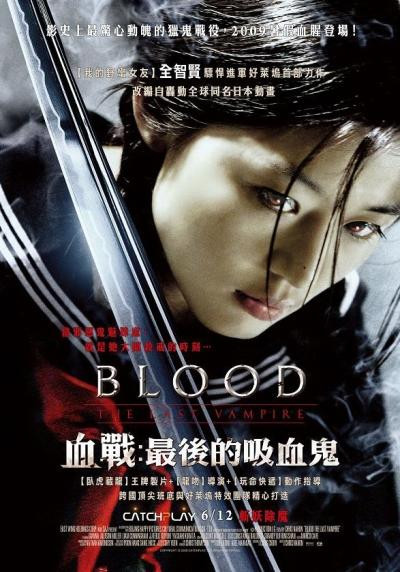 血戰~最後的吸血鬼