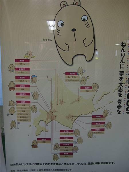 北海道捷運的吉祥物