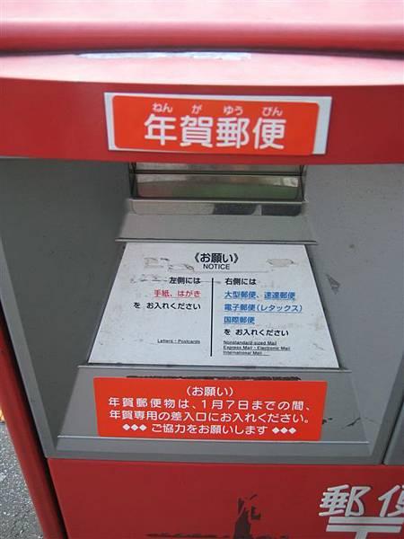 專門投遞賀年卡的郵筒