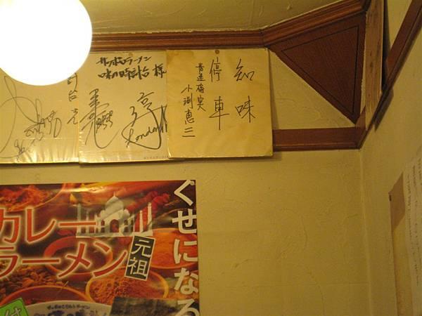 牆上有超多人的簽名的