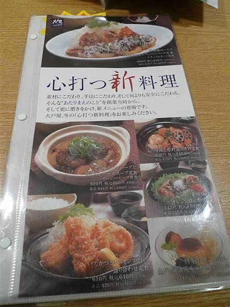 大戶屋的菜單