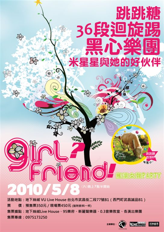 GirlFriend_poster4-4-01(2).jpg