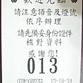 01.抽的號碼牌.JPG
