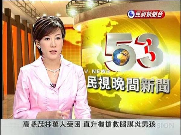 FTV 民視新聞台